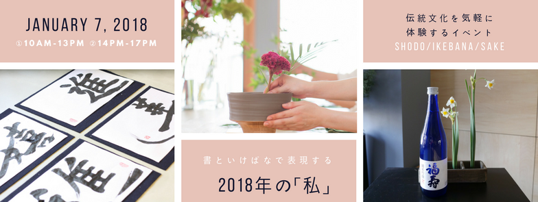書道イベント